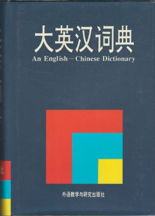 An English-Chinese Dictionary. 大英汉词典. [Da ying han ci dian]. HUAJU LI,...