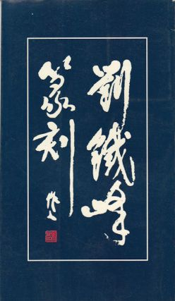 刘铁峰篆刻.[Liu Tiefeng zhuan ke]. [Seal Engraving Works by Liu Tiefeng