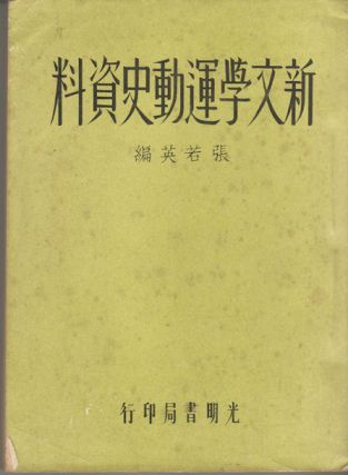 新文學運動史資料. [Xin wen xue yun dong shi zi liao]. [Compiled Reference of the Chinese...