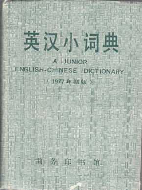 A Junior English-Chinese Dictionary. 英汉小词典. [Ying Han xiao ci dian]. QUN SHANG,...