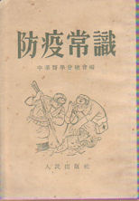 防疫常識. [Fang yi chang shi]. [Common Knowledge of Disease Prevention]. HEADQUARTER OF...