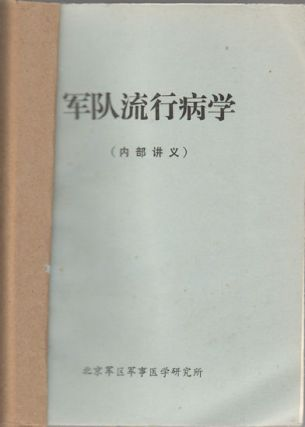 军队流行病 (内部讲义). [Jun dui liu xing bing xue (nei bu jiang yi)]. [Epidemics in The...