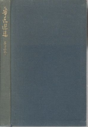 魯迅選集. 第13巻. [Rojin senshu. Dai 13 kan]. [Selected works of Lu Xun. Volume 13]. LU...