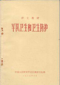 军队卫生和卫生防护. [Jun dui wei sheng he wei sheng fang hu]. [Military Health and...