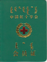 中国红十字会会员证. 【Zhongguo hong shi zi hui hui yuan zheng]. [Collection of Three...
