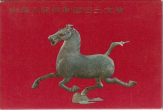 Archaeological Finds of the People's Republic of China. 中华人民共和国出土文物....