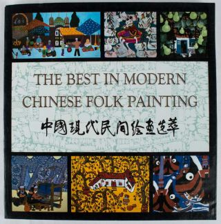 The Best in Modern Chinese Folk Painting. 中国现代民间绘画选粹. [Zhongguo xian dai min...