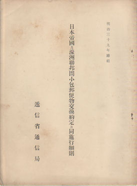 Agreement Concerning the Exchange of Postal Parcels between the Empire of Japan and the Commonwealth of Australia, and Detailed Regulations Thereof. 日本帝國及澳洲聯邦間小包郵便物交換約定及同施行細則.