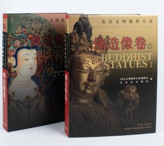 Gems of Beijing Cultural Relics Series. Buddhist Statues. 北京文物精粹大系....