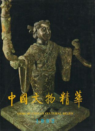 Gems of China's Cultural Relics. 1992. 中國文物精華 (1992). [Zhongguo wen wu jing hua...