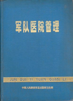 军队医院管理. [Jun dui yi yuan guan li]. [Military Hospital Management]. RUGUANG ZHANG,...