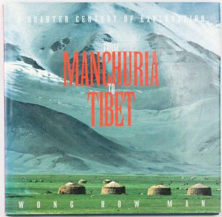 From Manchuria to Tibet. A Quarter Century of Exploration. HOW MAN AND JULIE GAW WONG