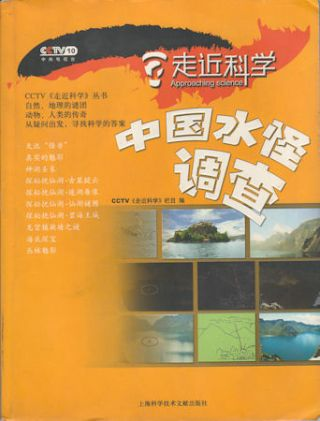 中国水怪调查. [Zhongguo shui guai diao cha]. [Investigations into Chinese Water Monsters]....