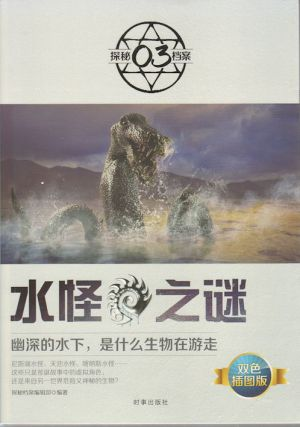 水怪之谜. [Shui guai zhi mi]. [The Mystery of Water Monsters]. EDITORAL DEPARTMENT OF...