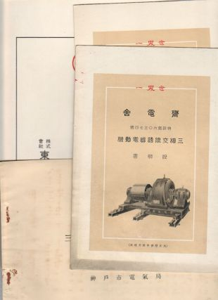Japanese Electric Motor Trade Catalogue and Instruction Manuals]. JAPANESE EARLY 20TH CENTURY...