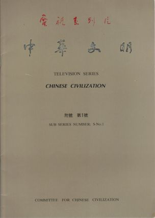 Television Series: Chinese Civilization. Sub Series Number S- No.1. 電視系列片:...
