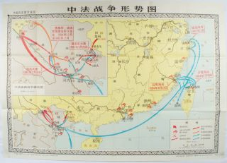中法战争形势图. [Zhong Fa zhan zheng xing shi tu]. [Situation Map of the Sino-French War]....