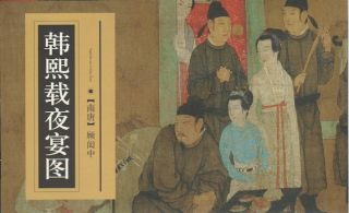 韩熙载夜宴图. [Han Xizai ye yan tu]. [The Night Revels of Han Xizai]. HONGZHONG GU,...