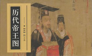 历代帝王图. [Li dai di wang tu]. [The Thirteen Emperors]. LIBEN YAN, 阎立本