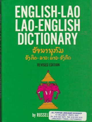 English-Lao, Lao-English Dictionary. RUSSELL MARCUS