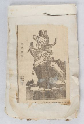 Chinese Political Newspaper Clipping Album]. GU MI, 米谷 等