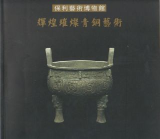 輝煌璀璨青銅藝術. [Hui huang cui can qing tong yi shu]. [Glorious and Splendid World of...