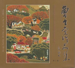 曹全堂作品集. 第二集. [Cao Quantang zuo pin ji. Di er ji]. The Collection of Cao...