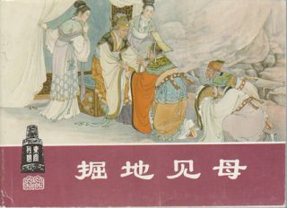 掘地见母. [Jue di jian mu]. [Chinese Lianhuanhua Book - Duke Zhuang of Zheng Dig into Land of...