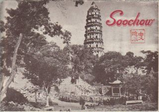 Tourist Map of Soochow. SOOCHOW - MAP
