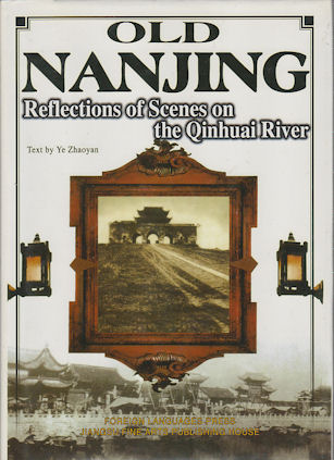 Old Nanjing. Reflections of Scenes on the Qinhuai River. ZHAOYAN YE