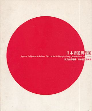 Japanese Calligraphy and Ikebana. CALLIGRAPHY AND IKEBANA CATALOGUE
