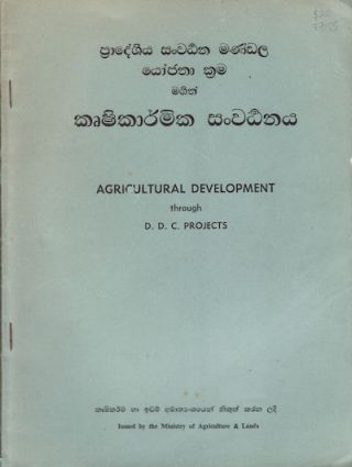 Agricultural Development through D.D.C. Projects. CEYLON - AGRICULTURE