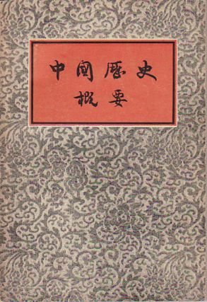 中國歷史概要. [Zhōngguó lì shǐ gài yào . A general outline of Chinese history]. SHAO...