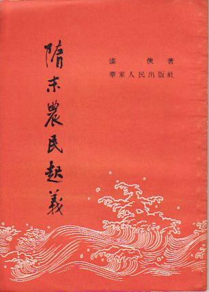 隋末農民起義 [Suí mò nóng mín qǐ yì . Peasant Uprisings in the Late Sui Dynasty]. QI...