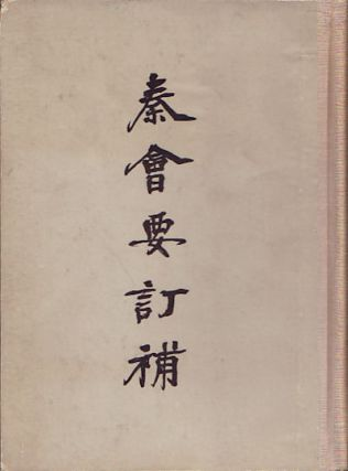秦會要訂補 [Qín huì yào dìng bǔ Amendments to official records of the Qin dynasty]. XU FU