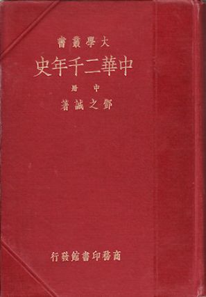 中華二千年史 [ Zhōnghuá èr qiān nián shǐ. Two Thousands Years' History of China]....