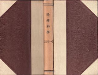 社會科學基礎讀本 (series) Shehui kexue di zhexue jichu ['Philosophical Foundation for...