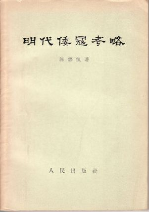 Mingdai weikou kaole (Brief Study on Japan in the Ming Dynasty']. CHEN MAOHENG