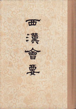 西漢會要 [Xī hàn huì yào The official records of the Western Han dynasty]. XU TIANLIN