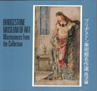 Bridgestone Museum of Art. Masterpieces from the Collection. SHOJIRO ISHIBASHI