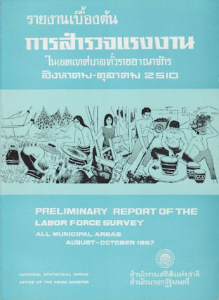 Preliminary Report of the Labor Force Survey. All Municipal Areas. August - October 1967. THAILAND