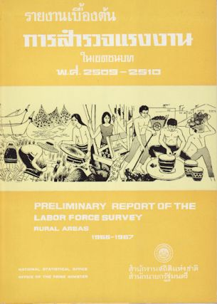 Preliminary Report of the Labor Force Survey. Rural Areas. 1966 - 1967. THAILAND.