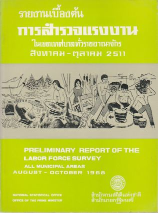 Preliminary Report of the Labor Force Survey. All Municipal Areas. August - October 1968. THAILAND