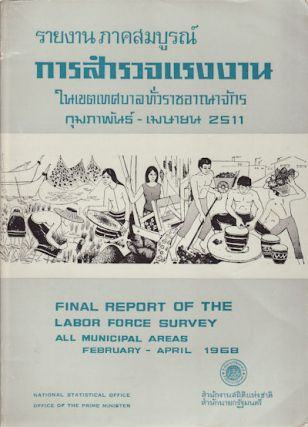 Final Report of the Labor Force Survey. All Municipal Areas. February - April 1968. THAILAND.