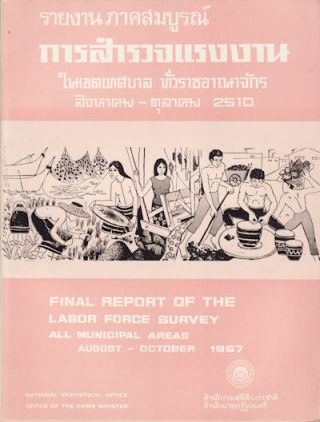 Final Report of the Labor Force Survey. All Municipal Areas. August - October 1967. LABOUR SURVEY.