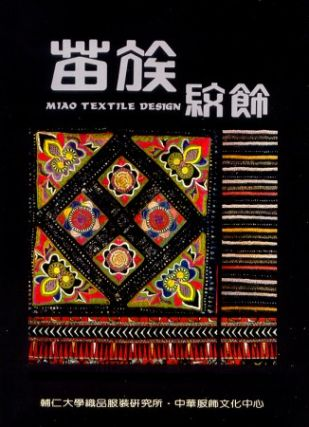 Miao Textile Design. FU JEN CATHOLIC UNIVERSITY TEXTILES AND CLOTHING GRADUATE INSTITUTE