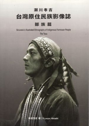 Segawa's Illustrated Ethnography of Indigenous Formosan People, The Tsou. YUASA HIROSHI