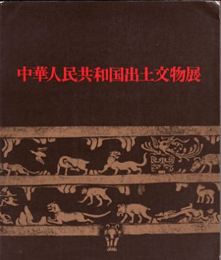 Chuka Jinmin Kyowakoku Shutsudo Bunbutsu-ten. (Exhibition of Archaological finds of the People's...