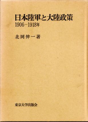 日本陸軍と大陸政策. [Nihon Rikugun to Tairiku Seisaku.1906-1918.] [The Japanese Army and...