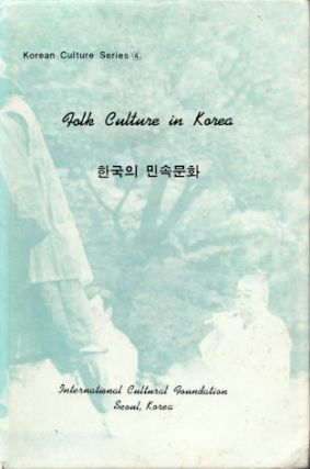 Folk Culture in Korea. CHUN SHIN-YONG